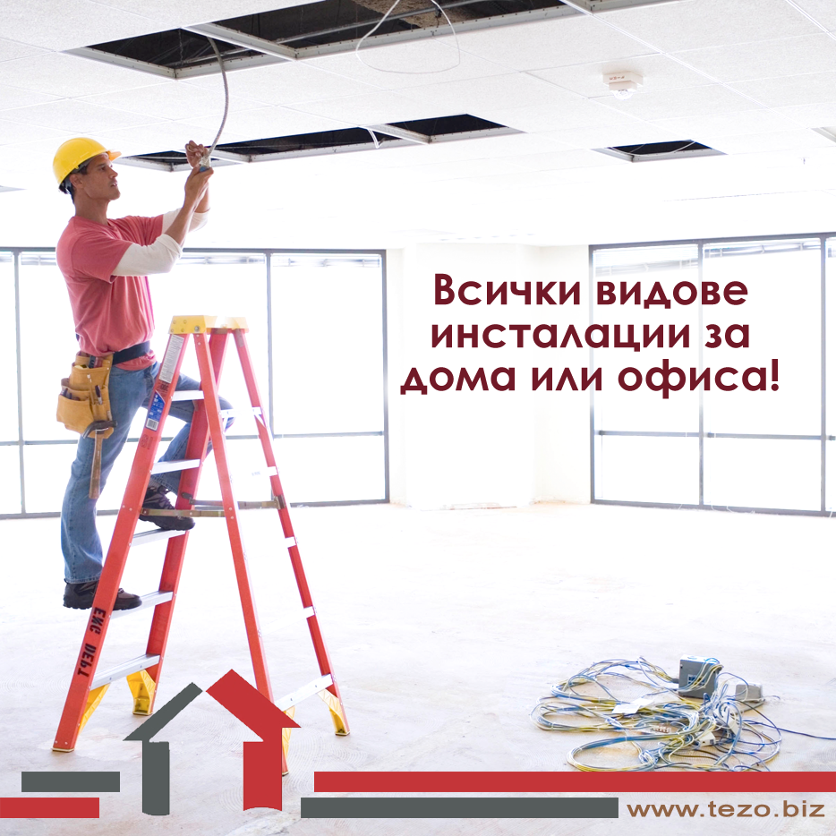 Всички видове инсталации за дома и офиса
